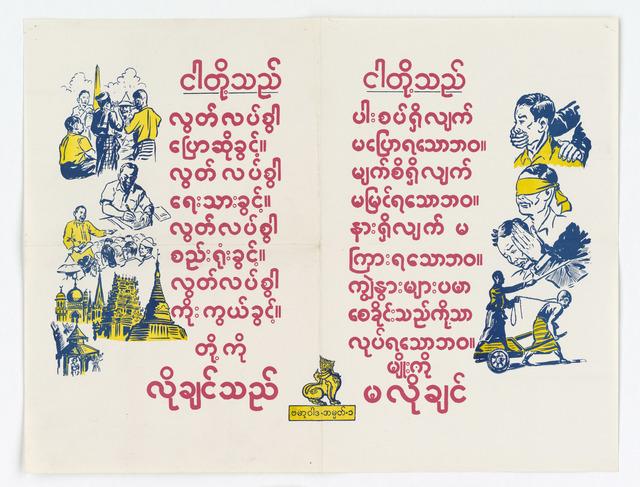 Burma Civil Liberties Poster
