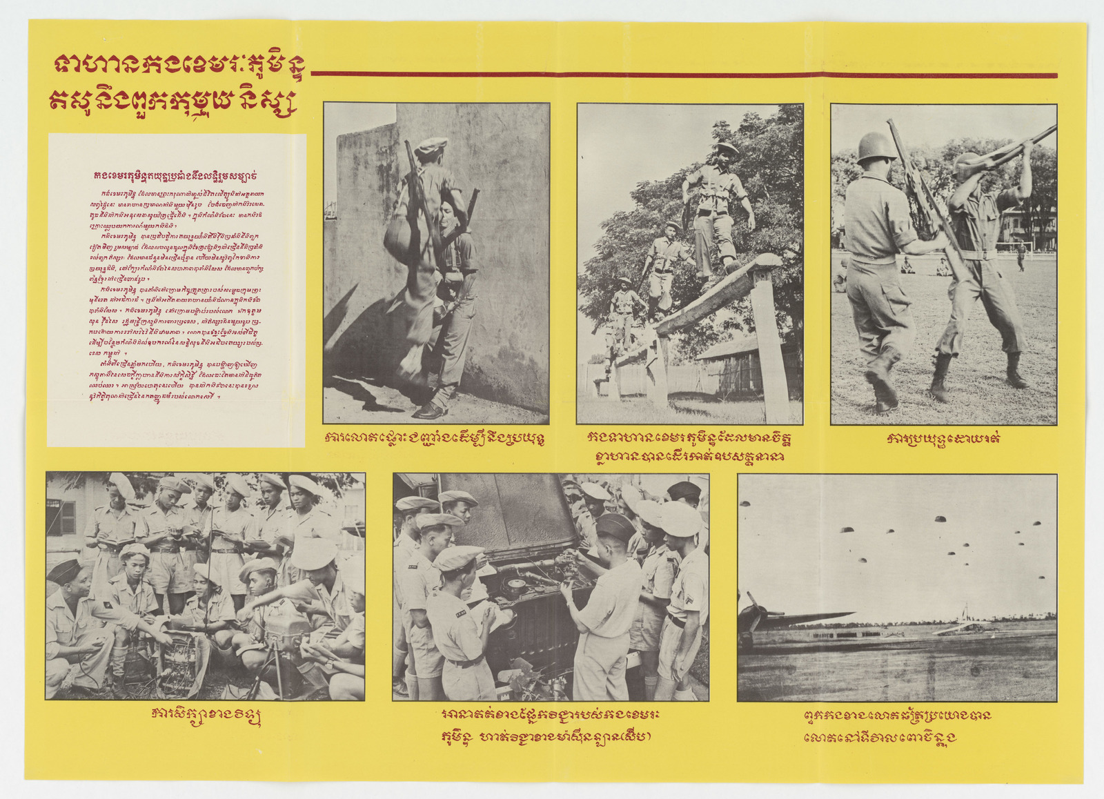 Cambodian Army Vs. Communists #2