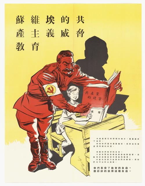 Soviet Communism Threatens Education