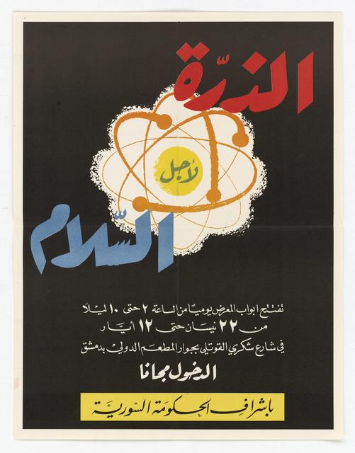 Atom Exhibition Poster