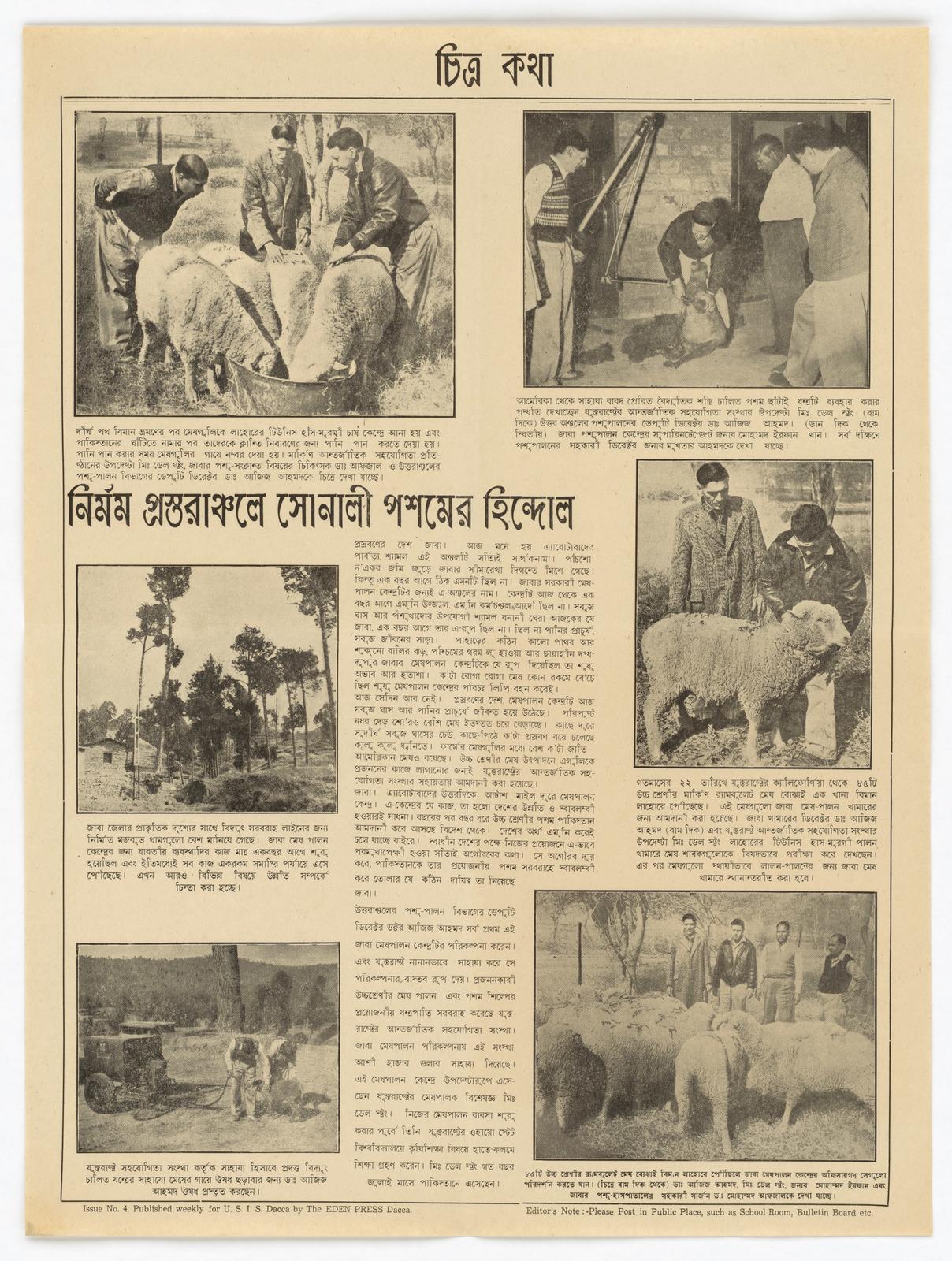 Chitra Katha (Photo Poster No. 4)