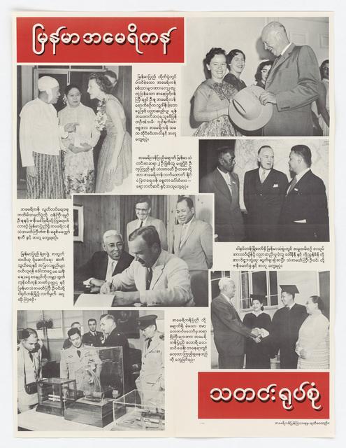 Burma-America Picture News Poster No. 12