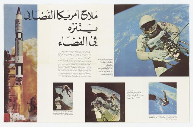 U.S. Astronaut Walks in Space Poster (65-362)